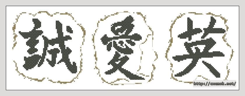 Иероглифы схемы вышивки крестом 4