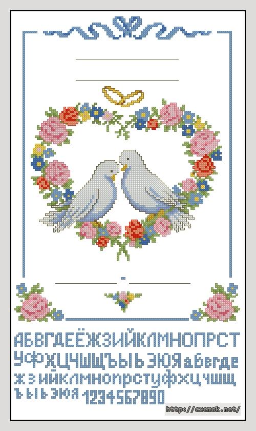 Голуби110x189 крестов16 цветов