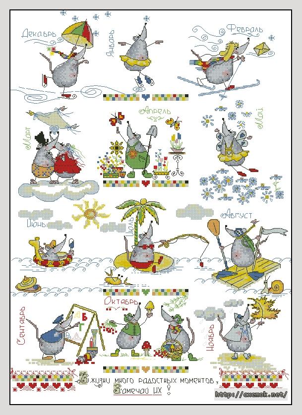 Календарь радости190x259