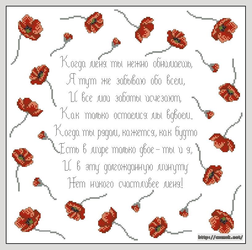 Стих любимой жене на годовщину свадьбы